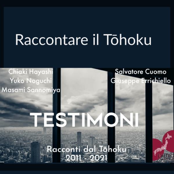 copertina del video 'testimoni', con i nomi di chi ha vissuto la catastrofe del 2011 in Giappone